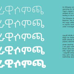 Fonte desenvolvida para a escrita etíope – Luisa Baeta